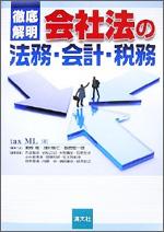 徹底解明会社法の法務・会計・税務